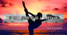 【評価】姿勢制御とBESTest