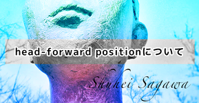 head-forward positionについて