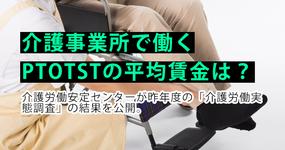 介護事業所で働くPTOTSTの平均賃金・賞与額は?