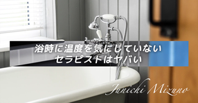 入浴時に温度を気にしていないセラピストはヤバい