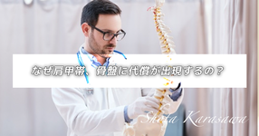 【脳卒中シリーズ】なぜ肩甲帯、骨盤に代償が出現するの?