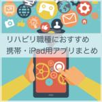 PTOTSTにおすすめ!携帯・iPad用アプリまとめ