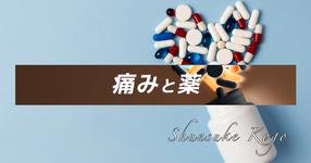 【痛みと薬】処方薬を参考に、Dr.と痛みについてディスカッションしよう