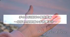 手の外科領域の慢性疼痛~母指CM関節痛の手術療法④~