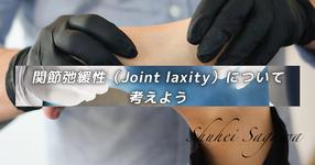 関節弛緩性(Joint laxity)について考えよう