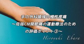 手の外科領域の慢性疼痛~母指CM関節痛の運動療法のための評価ポイント③~