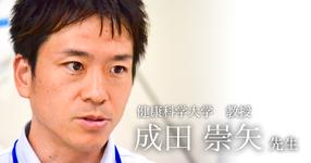 【理学療法士|成田崇矢先生】~ 本当に学ぶべきは臨床家の手のあり方 ~