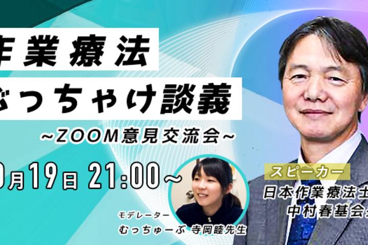 【10/19】作業療法ぶっちゃけ談義 〜ZOOM意見交流会〜