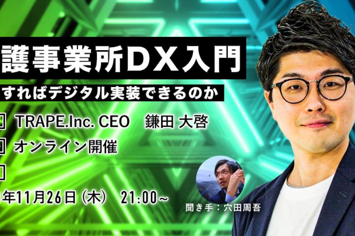 【11/26】介護事業所デジタルトランスフォーメーション入門