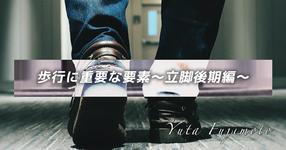 歩行に重要な要素〜立脚後期編〜