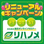 【リハノメ】リニューアルキャンペーン第2弾!
