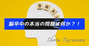 【脳卒中シリーズ】脳卒中の本当の問題は何か?!