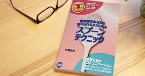 専門職としての「食事介助」を学ぼう【書籍紹介】