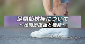 足関節捻挫について〜足関節捻挫と種類〜