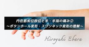 内在筋劣位肢位と手・手指の痛み②~ボタンホール変形・スワンネック変形の理解~