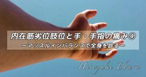 内在筋劣位肢位と手・手指の痛み④~マッスルインバランスで全身を診る~