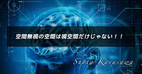 【脳卒中シリーズ】空間無視の空間は視空間だけじゃない!!