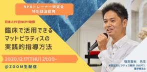 【12/17】臨床で活用できるマットピラティスの実践的指導方法