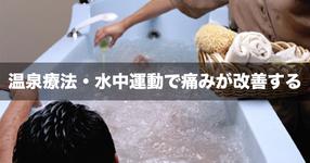 【NEWS】温泉療法・水中運動で痛みが改善する