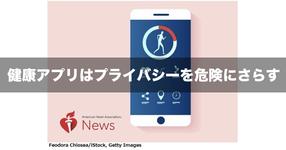 【NEWS】健康アプリはプライバシーを危険にさらす