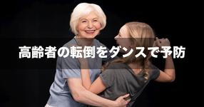 【NEWS】高齢者の転倒をダンスで予防