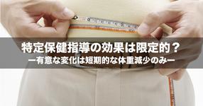 【NEWS】特定保健指導の効果は限定的?ー有意な変化は短期的な体重減少のみー