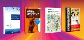 【書籍紹介】2020年新刊特集ー三輪書店ー