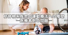 筋骨格系疾患の運動療法への障壁~医療者側の問題~