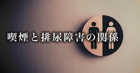 喫煙が排尿症状悪化の要因に 横浜市立大