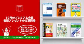 【プレミアム】12月の書籍プレゼントはクリスマススペシャル