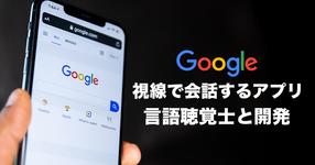 「視線で会話するアプリ」Googleに言語聴覚士が協力し開発