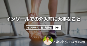 【足部】インソールでの介入前に大事なことー靴についての知識ー