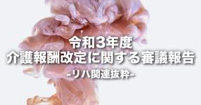 【リハ関連抜粋】令和3年度介護報酬改定に関する審議報告