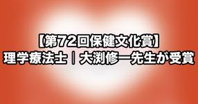 【第72回保健文化賞】理学療法士|大渕修一先生が受賞