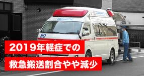 【総務省消防庁】2019年軽症での救急搬送割合やや減少
