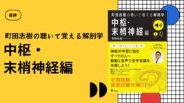 【書評】町田志樹の聴いて覚える解剖学 中枢・末梢神経編