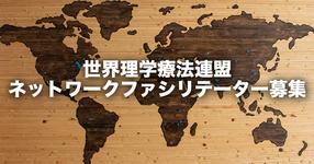 【世界理学療法連盟】ネットワークファシリテーター募集