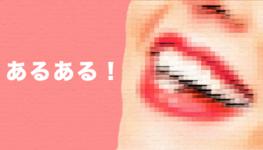 【リハビリの先生はイケメンが多い!?】PT・OT・STの実習ネタ・あるあるベスト10
