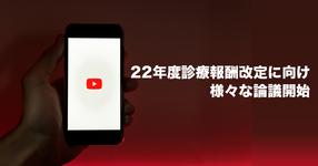 【中医協】22年度診療報酬改定に向けた「医療機関経営状況の確認方法」の論議開始