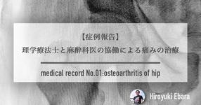 【症例報告】理学療法士と麻酔科医の協働による痛みの治療~股関節痛の原因推測~
