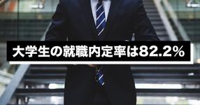 【厚労省】大学生の就職内定率は82.2%(前年同期比 4.9ポイント低下)