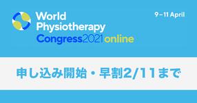 【申し込み開始】World Physiotherapy 2021オンライン学会