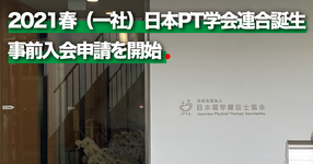 【PT協会】一般社団法人日本PT学会連合誕生 事前入会申請を開始ー2021年春ー