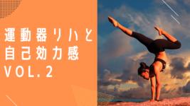 【評価】症例で体感する運動器リハビリテーションと自己効力感Vol.2