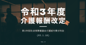 【厚生労働省】令和3年度介護報酬改定案(通所介護1)