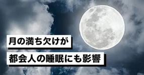【睡眠】月の満ち欠けが都会人の睡眠にも影響