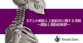 レントゲン画像上の頚肋と上肢症状に関する考察~頚肋と頚肋症候群~