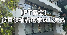【PT協会】役員候補者選挙はじまる