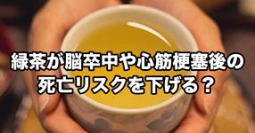 緑茶が脳卒中や心筋梗塞後の死亡リスクを下げる?