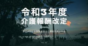 【厚生労働省】令和3年度介護報酬改定案(通所リハビリテーション)